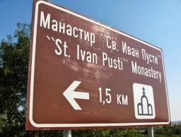 A new Bulgarian act stipulating that signs and tags should be written in the Roman alphabet