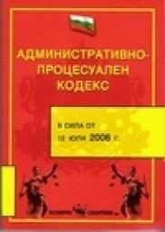 Bulgarian Administrative Procedure code, part 3