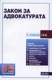 Bulgarian Bar Act, part 2