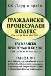 Bulgarian Code of Civil Procedure, part 1
