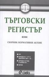 Bulgarian Commercial Register Act