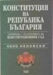 Constitution of the Republic of Bulgaria