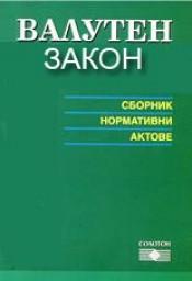 Bulgarian Foreign Exchange Act