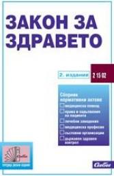 Bulgarian Health Act, part 1