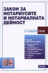 Bulgarian Notaries and Notarial Practice Act