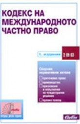 Bulgarian Private International Law Code
