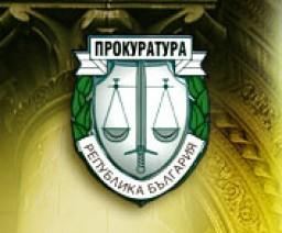 Supreme Cassation Procurator's Office in Bulgaria