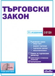 Amendments in Bulgarian Commercial Act